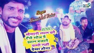 #Khesari Lal Yadav #Pawan Pandey के साथ झाल बजाते हुए स्टेज पे किये खूब मस्ती | Live Program