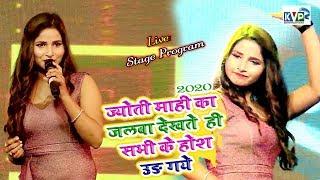 #Jyoti_Mahi का 2020 में सबसे हिट स्टेज शो | Lahariya Luta Raja Ji | लहरिया लूटा ए राजा |LIVE 2020