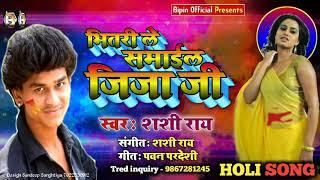 #Holi Song _भीतरी ले समाईल जीजा जी -  Bhitari Le Samail Jija Ji _Shashi Rai 2020