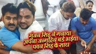 #पवन सिंह ने मनाया गुंजन सिंह का जन्मदिन बड़े धूमधाम से#Gunjan Singh Birthday Party With Pawan Singh