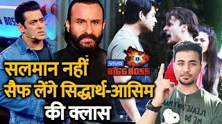 Bigg Boss 13 | Not Salman Khan, But Saif Ali Khan To Take Class Of Housemates? | Sidharth Vs Asim