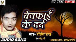 #Sad Song - बेफवाई का ये गीत आप को रुला देगा - पूरा नहीं सुन पाएंगे रोहित राज