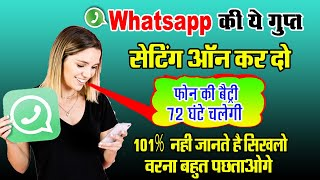 Whatsapp की ये गुप्त सेटिंग ऑन कर दो फ़ोन की बैटरी चलेगी 72 घंटे 101% नही जानते सिखलो अभी अभी आया है