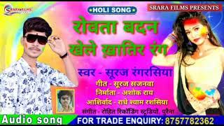 Suraj Rangrasiya का होली साँग 2020 || रोवता बदन खेले ख़ातिर रंग || Rowata Badan Khele Khatir Rang