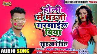 Suraj Singh का  New होली 2020 - होली में भउजी गरमाईल बिया - Bhojpuri Holi Song 2020