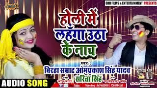 आ गया Om Prakash Yadav & Sarita Singh का होली Song - होली में लहँगा उठा के नाच - Bhojpuri Holi Song