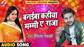 Kavita Yadav का धमाका #Live Song - बनईबा  कहिया मम्मी ए राजा - Mithilesh Singh Premi New Songs