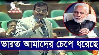 এই ভারত তার প্রয়োজনে আমাদের ব্যবহার করছে, সংসদে হারুন অর রশিদের ঝড় | MP Harun-Ur Rashid