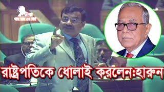 নির্বাচন কমিশন নিয়ে রাষ্ট্রপতির বক্তব্য প্রত্যাহার দাবি বিএনপির হারুনের | MP Harun-Ur Rashid
