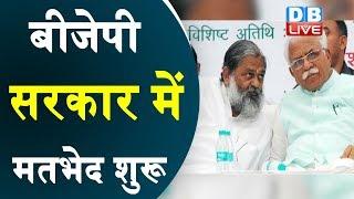 BJP सरकार में मतभेद शुरू   गृह मंत्री Anil Vij से छिना CID  #DBLIVE