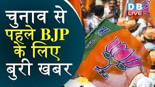 चुनाव से पहले BJP के लिए बुरी खबर | गुजरात में बीजेपी MLA ने छोड़ा पद | Gujarat news | #DBLIVE
