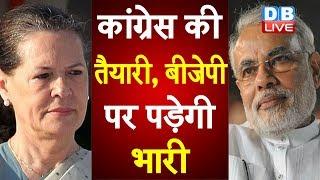 बेरोजगारी के मुद्दे पर कांग्रेस का नया दांव | Congress की तैयारी, BJP पर पड़ेगी भारी |