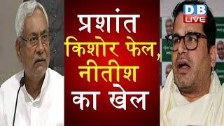 Prashant Kishor फेल, Nitish Kumar का खेल | Nitish Kumar को सत्ता से प्यार, साथी होंगे बाहर |#DBLIVE