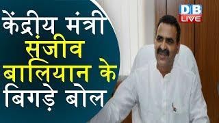केंद्रीय मंत्री Sanjeev Balyan के बिगड़े बोल | JNU-जामिया को लेकर की विवादित टिप्पणी |#DBLIVE