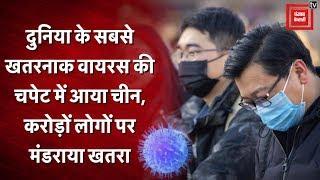 खतरनाक Coronavirus की चपेट में आया China, करोड़ों लोगों पर मंडराया खतरा