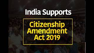 India supports Citizenship Amendment Act - 2019.  #IndiaSupportsCAA