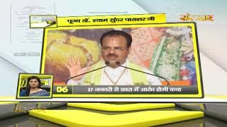 Bhakti Top 10 || 23 JANUARY 2020 || Dharm And Adhyatma News ||