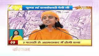 Bhakti Top 20 || 24 January 2020 || Dharm And Adhyatma News || Sanskar