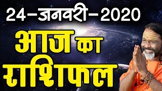 Gurumantra 24 January 2020 - Today Horoscope - Success Key - Paramhans Daati Maharaj