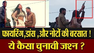Dholpur सरपंच पद के चुनावी जश्न में हवाई Firing , बालाओं के डांस और नोटों की बरसात !
