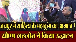 Jaipur: साहित्य के महाकुंभ Jaipur Literature Festival का हुआ आगाज, CM Ashok Gehlot ने किया उद्घाटन !