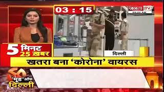 Jantatv Live    Watch Latest News in Hindi    जनता टीवी लाइव 24×7