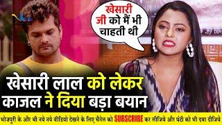 भोजपुरी के सुपरस्टार Khesari lal को लेकर Kajal Yadav ने दिया बड़ा बयान