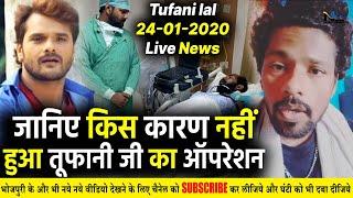 जानिए क्यों नहीं हुआ Tufani Lal का ऑपरेशन- Tufani lal Yadav Live Health Report | 24-01-2020