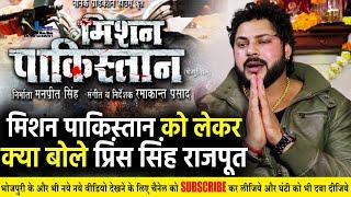 भोजपुरी फिल्म Mission Pakistan को लेकर क्या बोले Prince Singh Rajput और LotaTiwari