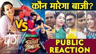 PANGA Vs STREET DANCER 3D | कौनसी फिल्म देखोगे आप? | Kangana Ranaut Vs Varun Dhawan