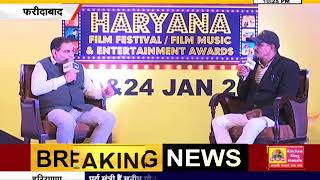 #HARYANA_FILM_FESTIVAL : आजाद सिंह खांडा खेड़ी ने किस्से-कहानियों पर की विशेष चर्चा