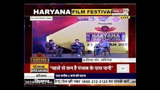 #HARYANA_FILM_FESTIVAL में अभिनेता दीपक मोर और कलाकार जोगेंद्र कुंडू से चला बातचीत का दौर