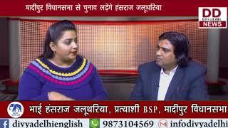 B.S.P प्रत्याशी हंसराज जलूथरिया बुनियादी मुद्दों के साथ चुनावी मैदान में उतरें|| Divya Delhi News