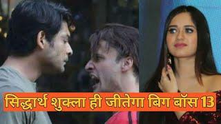 Bigg Boss 13: Jannat Zubair Reaction On Sidharth Shukla