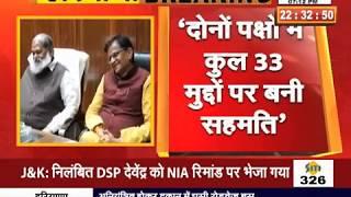 #CMP की हुई बैठक दोनों पक्षों में 33 मुद्दों पर बनी सहमति
