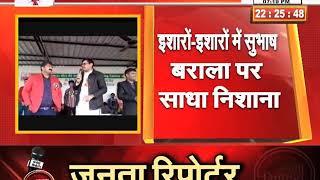 #TOHANA : #JJP विधायक देवेंद्र बबली ने इशारों इशारों में #SUBHASH_BARALA पर साधा निशाना