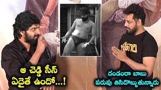 Sree Vishnu Making Fun With Actor Nandu At Savari Movie Trailer Launch
