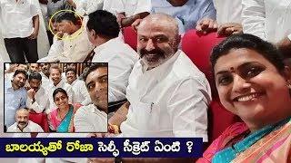 బాలయ్యతో రోజా సెల్ఫీ సీక్రెట్ ఏంటి ? YSRCP MLA Roja Takes Selfie With Balakrishna And Chandrababu