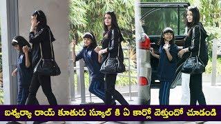ఐశ్వర్యా రాయ్ కూతురు లైఫ్ స్టైల్ ఎంత రిచ్ గా ఉంటుందో చూడండి...! Aaradhya Bachchan