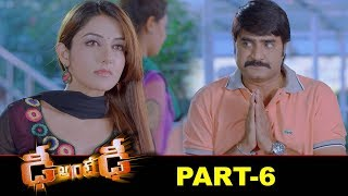 Dhee Ante Dhee Full Movie Part 6 | 2020 Latest Telugu Movies | Srikanth | Sonia Mann | D Ante D