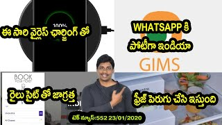 TechNews in telugu 552:WhatsApp Android Beta,oneplus 8pro with wireless charging,Irctc,iphone12,poco