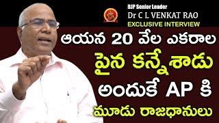 BJP Leader Dr CL Venkat Rao Exclusive Full Interview | Close Encounter With Anusha | BhavaniHDMovies