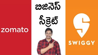 zomato, swiggy business Secret revealed telugu