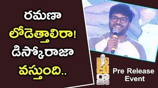 Anil Ravipudi Superb Speech   Disco Raja Pre Release Event   Ravi Teja   Nabha Natesh   Payal Rajput