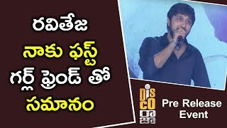Director Bobby Cool Speech | Disco Raja Pre Release Event | Ravi Teja | Nabha Natesh | Payal Rajput
