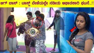ಬಿಗ್ ಬಾಸ್ : ಟಾಸ್ಕ್ ವೇಳೆಯಲ್ಲೇ ನಡೀತು ಆಘಾತಕಾರಿ ಘಟನೆ...!! || Bigg Boss Kannada Season 7