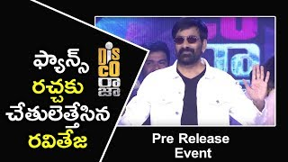 Mass Maharaja Ravi Teja Terrific Speech @ Disco Raja Pre Release Event | Nabha Natesh | Payal Rajput