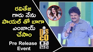Actor Ramki Speech | Disco Raja Pre Release Event | Ravi Teja | Nabha Natesh | Payal Rajput