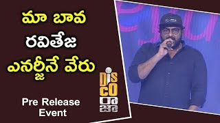 V V Vinayak Awesome Speech @Disco Raja Pre Release Event | Ravi Teja | Nabha Natesh | Payal Rajput