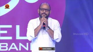 Director Vi Anand Speech @ Disco Raja Pre Release Event   Ravi Teja   Nabha Natesh   Payal Rajput